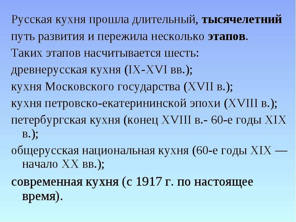 Русская кухня прошла длительный, тысячелетний путь развития и пережила нескол...