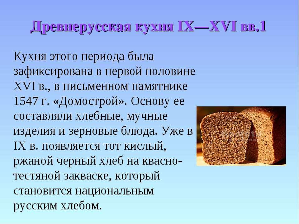 Древнерусская кухня IX—XVI вв.1 Кухня этого периода была зафиксирована в перв...