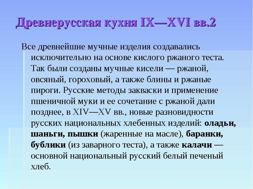 Древнерусская кухня IX—XVI вв.2 Все древнейшие мучные изделия создавались иск...