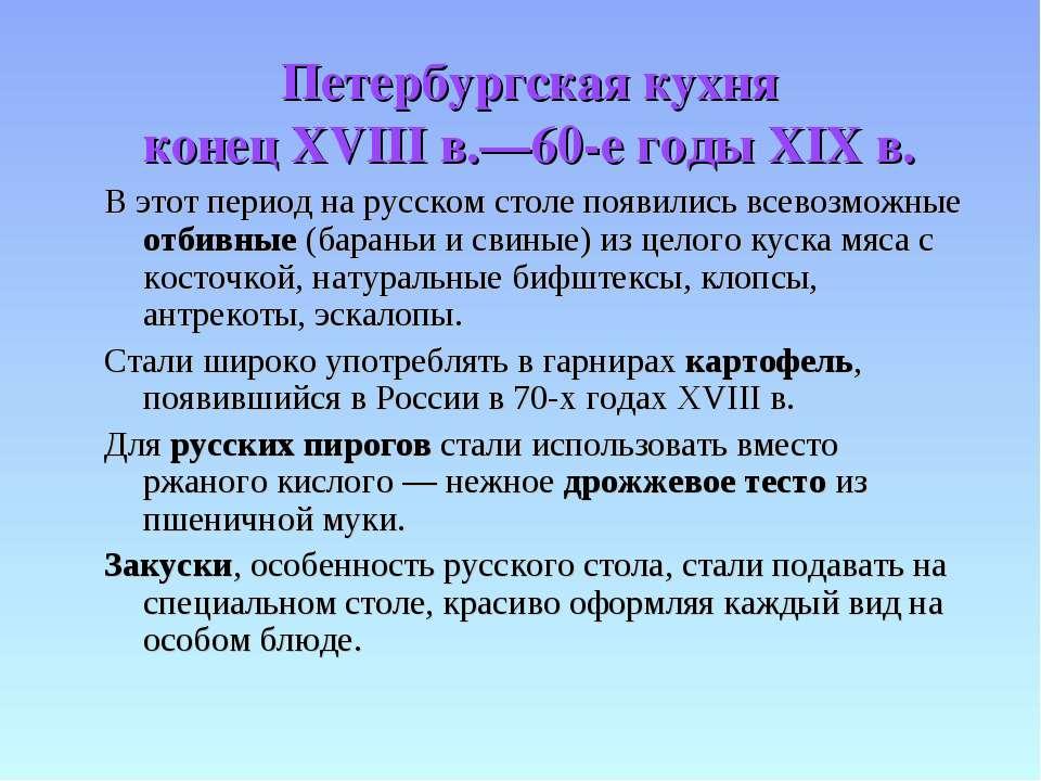 Петербургская кухня конец XVIII в.—60-е годы XIX в. В этот период на русском ...