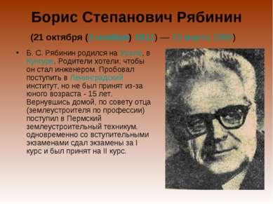 Борис Степанович Рябинин (21октября (3ноября) 1911) — 15 марта 1990) Б.С....