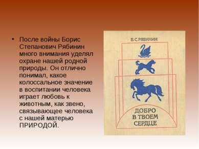После войны Борис Степанович Рябинин много внимания уделял охране нашей родно...