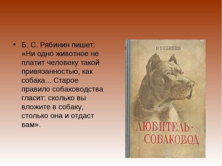 Б. С. Рябинин пишет: «Ни одно животное не платит человеку такой привязанность...