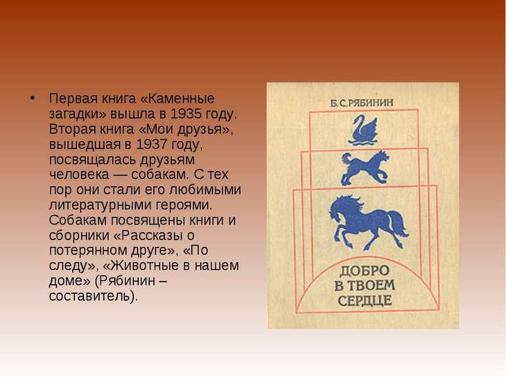Первая книга «Каменные загадки» вышла в 1935 году. Вторая книга «Мои друзья»,...