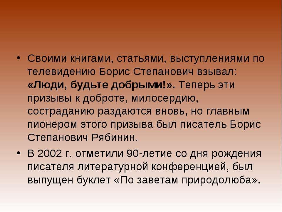Своими книгами, статьями, выступлениями по телевидению Борис Степанович взыва...