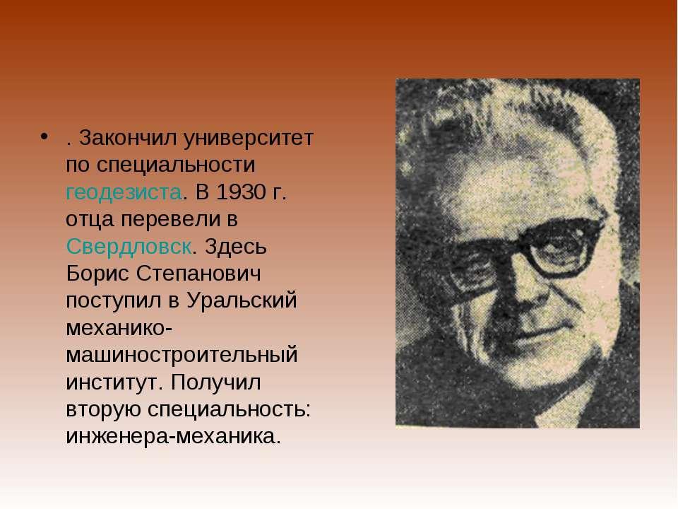 . Закончил университет по специальности геодезиста. В 1930г. отца перевели в...