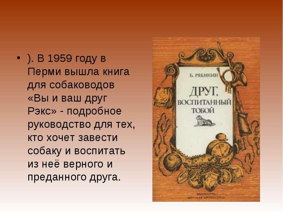 ). В 1959 году в Перми вышла книга для собаководов «Вы и ваш друг Рэкс» - под...