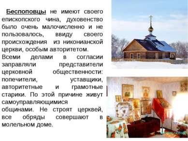 Беспоповцы не имеют своего епископского чина, духовенство было очень малочисл...