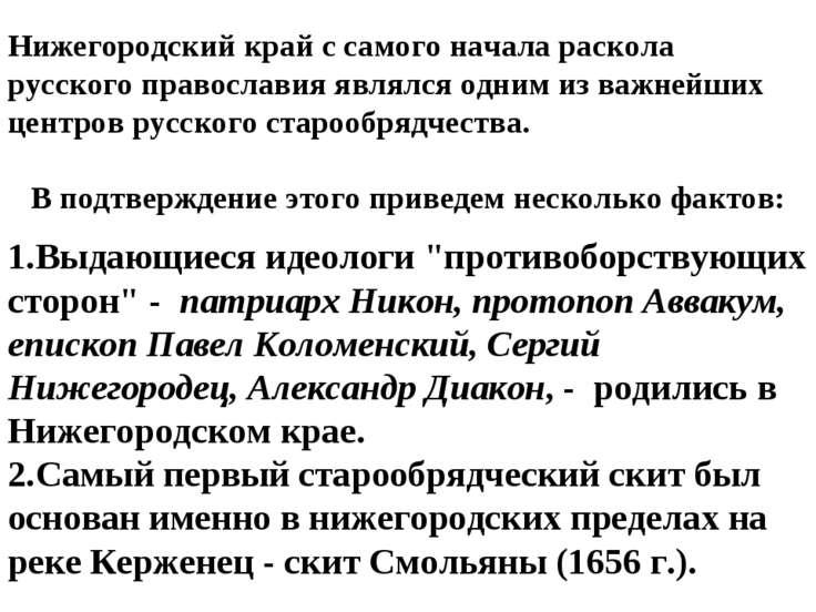 Нижегородский край с самого начала раскола русского православия являлся одним...