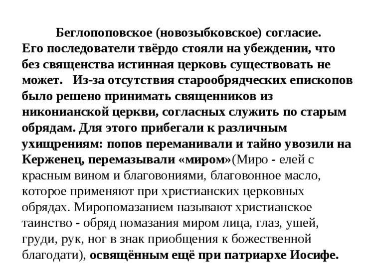 Беглопоповское (новозыбковское) согласие. Его последователи твёрдо стояли на ...