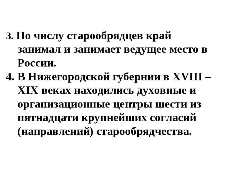 3. По числу старообрядцев край занимал и занимает ведущее место в России. 4. ...