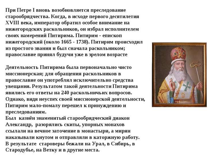 При Петре I вновь возобновляется преследование старообрядчества. Когда, в исх...
