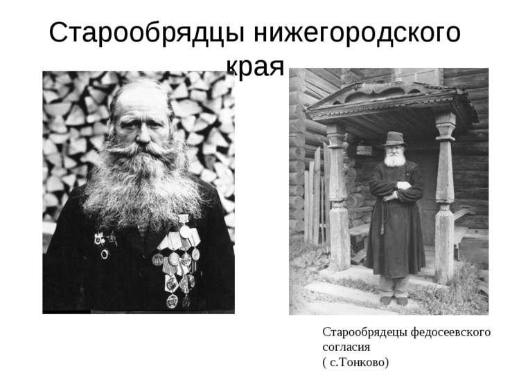 Старообрядцы нижегородского края Старообрядецы федосеевского согласия ( с.Тон...