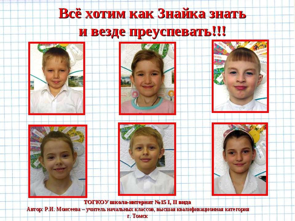 Всё хотим как Знайка знать и везде преуспевать!!! ТОГКОУ школа-интернат №15 I...