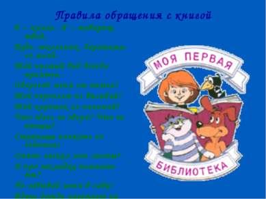 Правила обращения с книгой Я – книга. Я – товарищ твой, Будь, школьник, береж...
