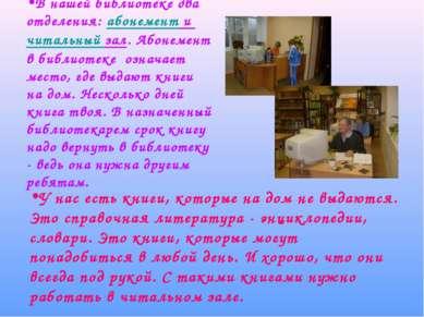 В нашей библиотеке два отделения: абонемент и читальный зал. Абонемент в библ...