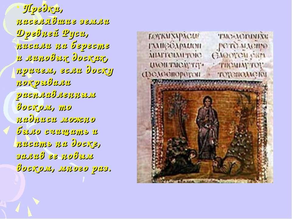 Предки, населявшие земли Древней Руси, писали на бересте и липовых досках, пр...