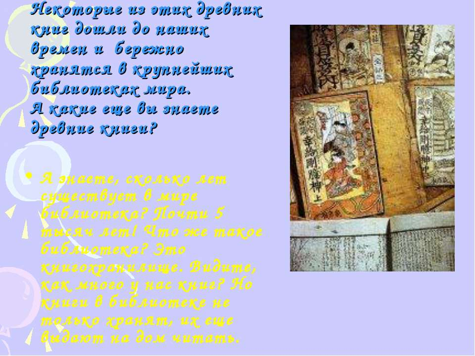 Некоторые из этих древних книг дошли до наших времен и бережно хранятся в кру...