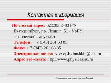 Контактная информация Почтовый адрес: 620083 К-83 РФ Екатеринбург, пр. Ленина...