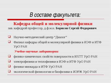 В составе факультета: Кафедра общей и молекулярной физики зав. кафедрой профе...