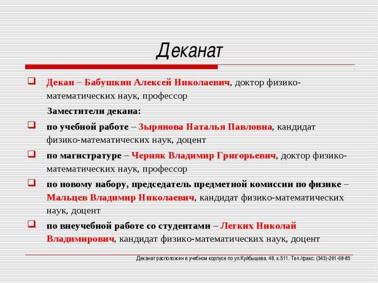 Деканат Декан – Бабушкин Алексей Николаевич, доктор физико-математических нау...
