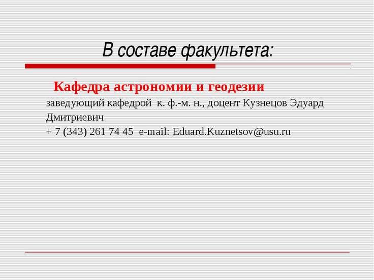 В составе факультета: Кафедра астрономии и геодезии заведующий кафедрой к. ф...