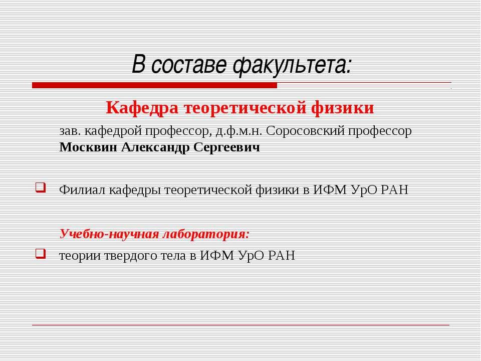 В составе факультета: Кафедра теоретической физики зав. кафедрой профессор, д...