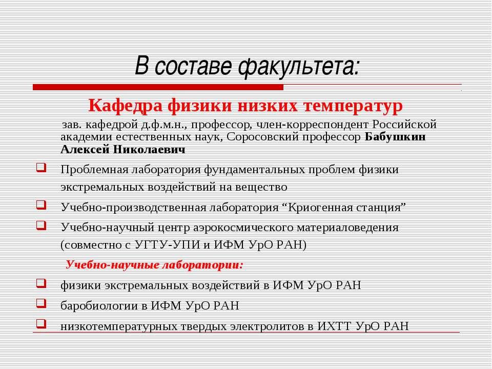 В составе факультета: Кафедра физики низких температур зав. кафедрой д.ф.м.н....