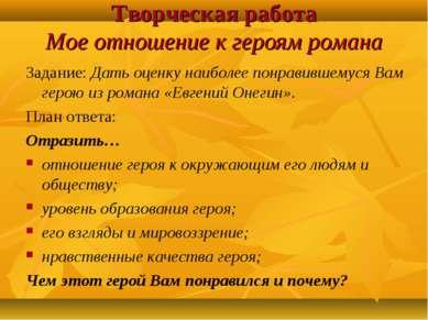 Творческая работа Мое отношение к героям романа Задание: Дать оценку наиболее...