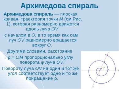 Архимедова спираль Архимедова спираль — плоская кривая, траектория точки M (с...