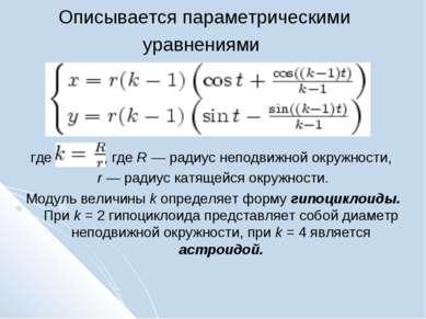 Описывается параметрическими уравнениями где , где R— радиус неподвижной окр...