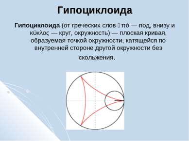 Гипоциклоида Гипоциклоида (от греческих слов ὑπό— под, внизу и κύκλος— круг...
