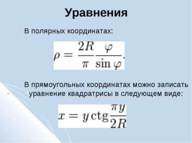 Уравнения В полярных координатах: В прямоугольных координатах можно записать ...
