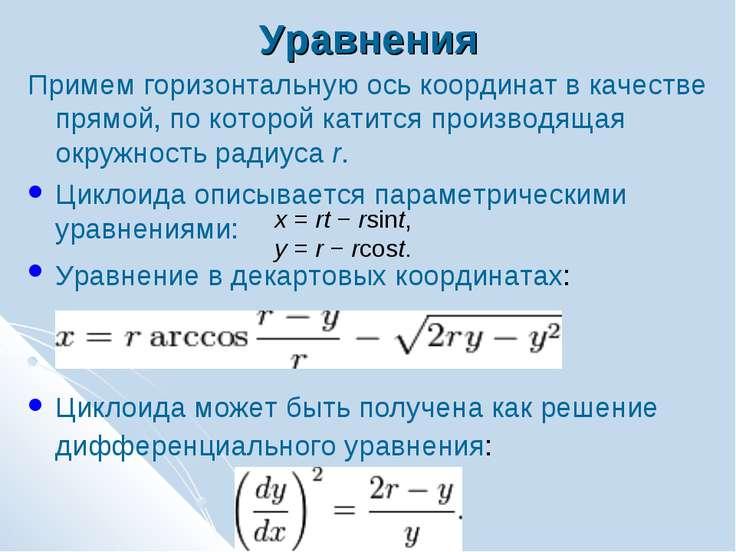 Уравнения Примем горизонтальную ось координат в качестве прямой, по которой к...