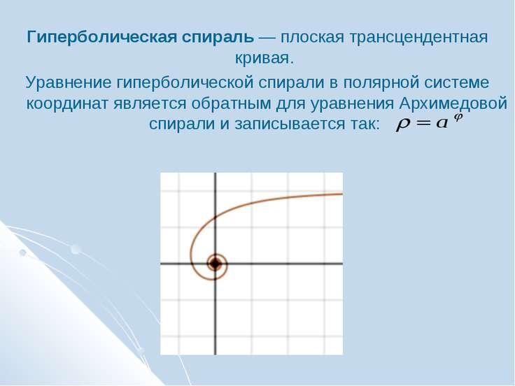Гиперболическая спираль — плоская трансцендентная кривая. Уравнение гиперболи...