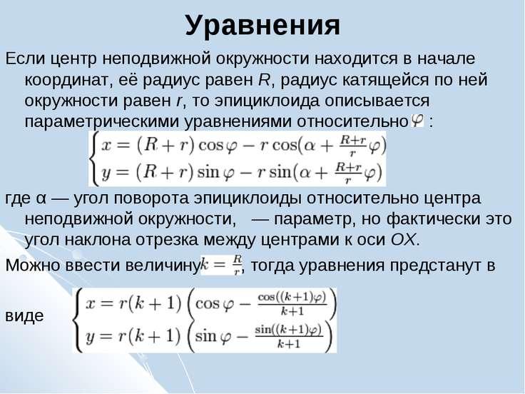 Уравнения Если центр неподвижной окружности находится в начале координат, её ...