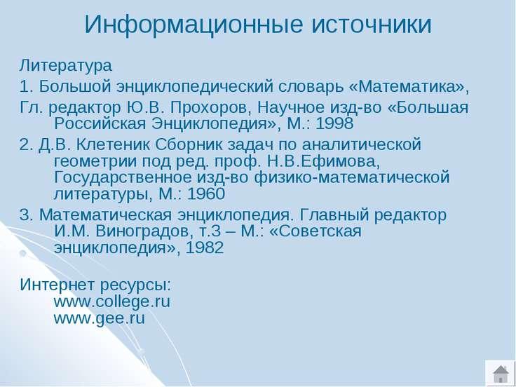 Информационные источники Литература 1. Большой энциклопедический словарь «Мат...