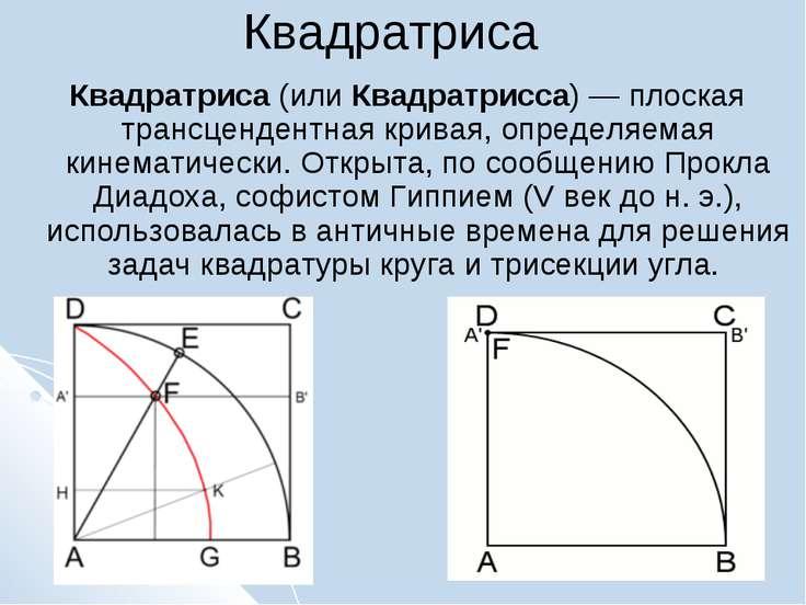 Квадратриса Квадратриса (или Квадратрисса)— плоская трансцендентная кривая, ...