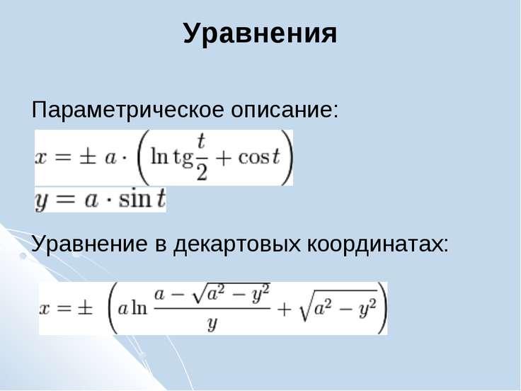 Уравнения Параметрическое описание: Уравнение в декартовых координатах:
