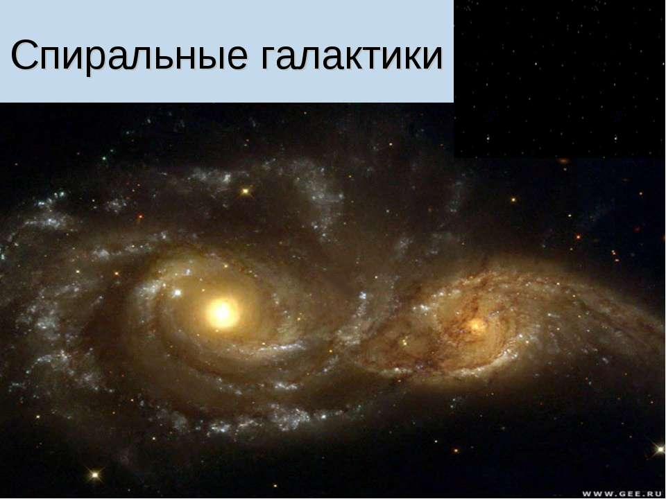 Спиральные галактики
