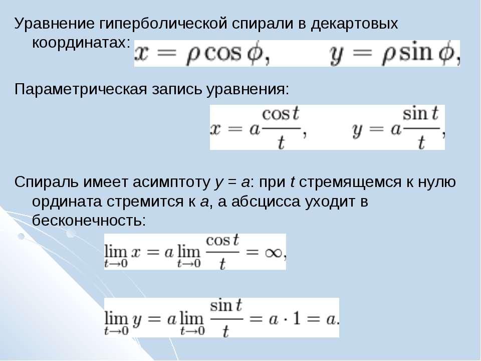 Уравнение гиперболической спирали в декартовых координатах: Параметрическая з...