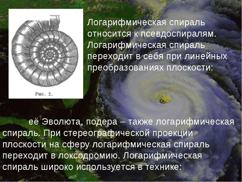 Логарифмическая спираль относится к псевдоспиралям. Логарифмическая спираль п...