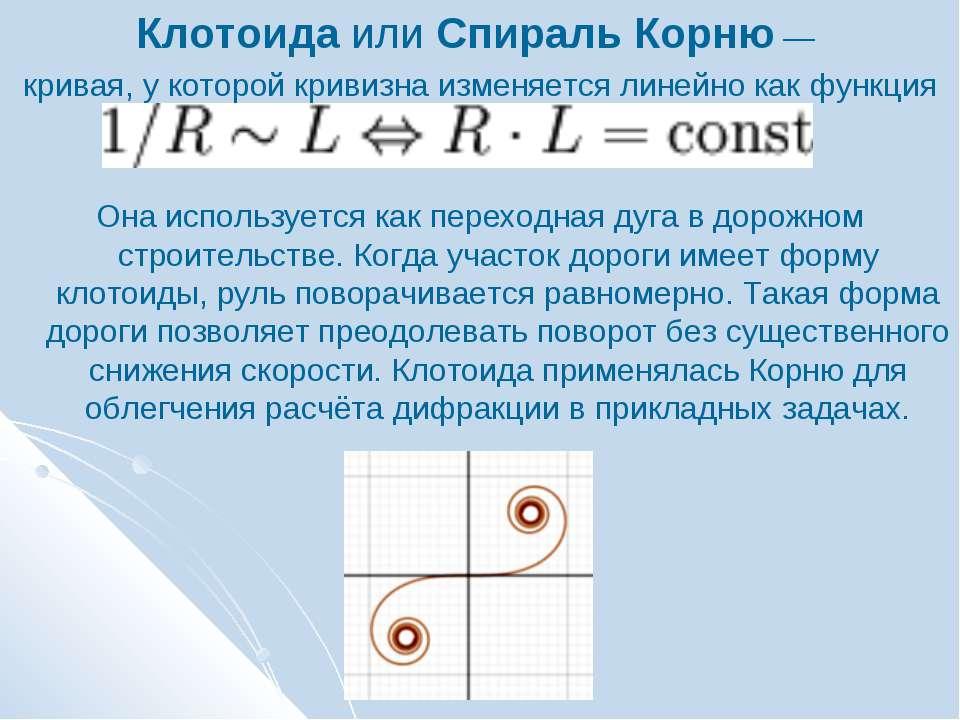 Клотоида или Спираль Корню — кривая, у которой кривизна изменяется линейно ка...