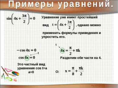 Уравнение уже имеет простейший вид , однако можно применить формулы приведени...