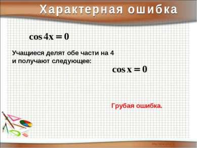 Учащиеся делят обе части на 4 и получают следующее: Грубая ошибка.