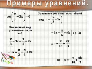 О: Уравнение уже имеет простейший вид Это частный вид уравнения cos t=a a=0