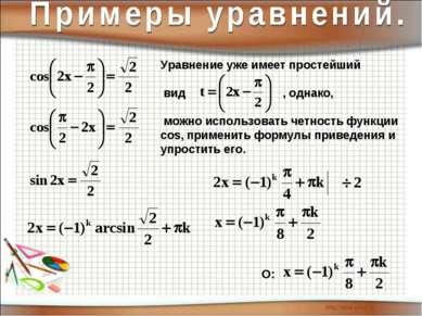 О: Уравнение уже имеет простейший вид , однако, можно использовать четность ф...