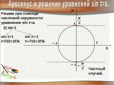 Решим при помощи числовой окружности уравнение sin t=a. 2) IаI=1 sin t=1 t=П/...