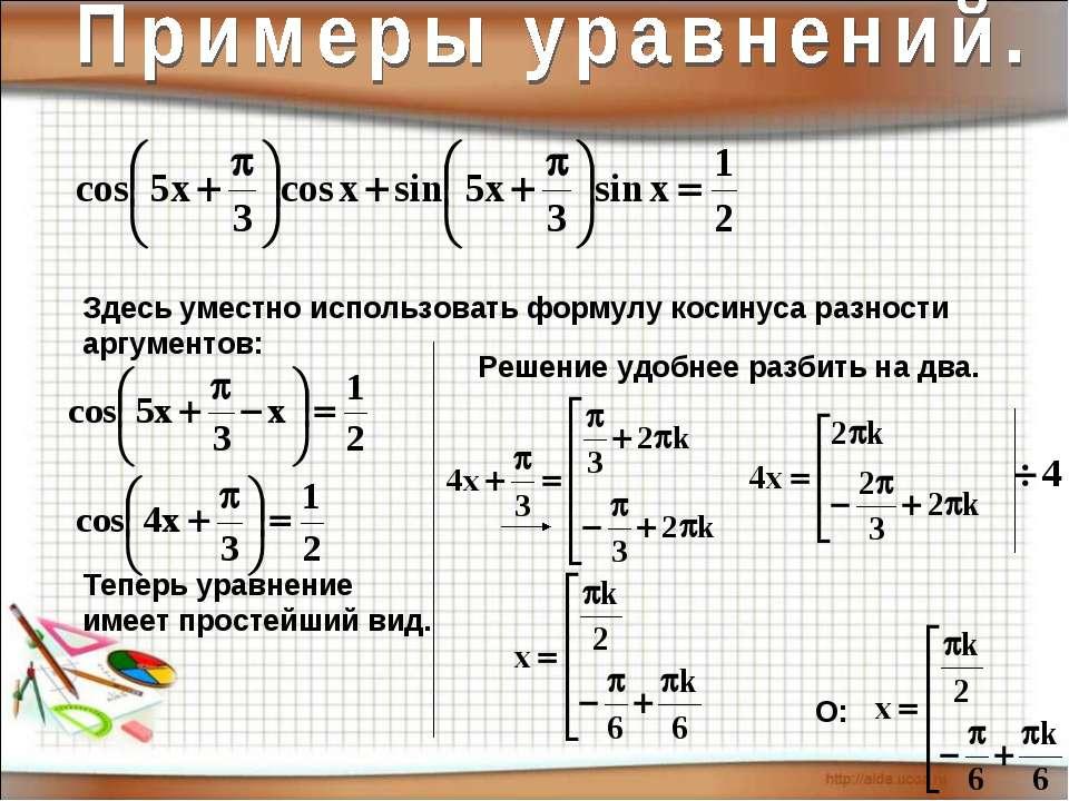 О: Здесь уместно использовать формулу косинуса разности аргументов: Теперь ур...