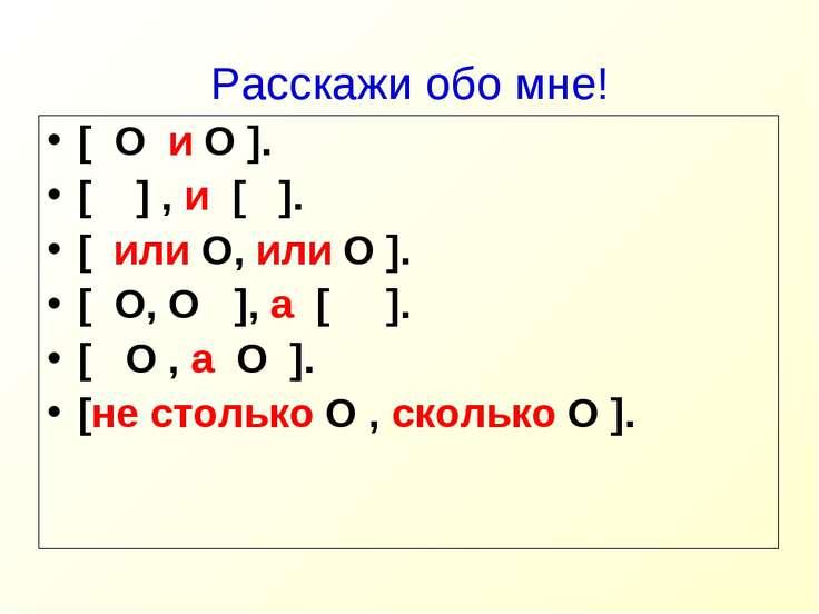 Расскажи обо мне! [ O и O ]. [ ] , и [ ]. [ или O, или O ]. [ O, O ], а [ ]. ...